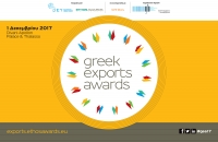 Tελική ευθεία των υποβολών στα Greek Exports Awards 2017