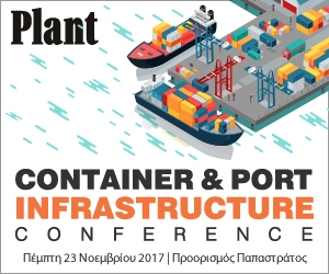 CONTAINER & PORT INFRASTRUCTURE CONFERENCE ΥΠΟ ΤΗΝ ΑΙΓΙΔΑ ΤΟΥ ΕΛΛΗΝΟΚΙΝΕΖΙΚΟΥ ΕΠΙΜΕΛΗΤΗΡΙΟΥ