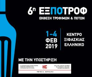 ΕΞΠΟΤΡΟΦ 2019